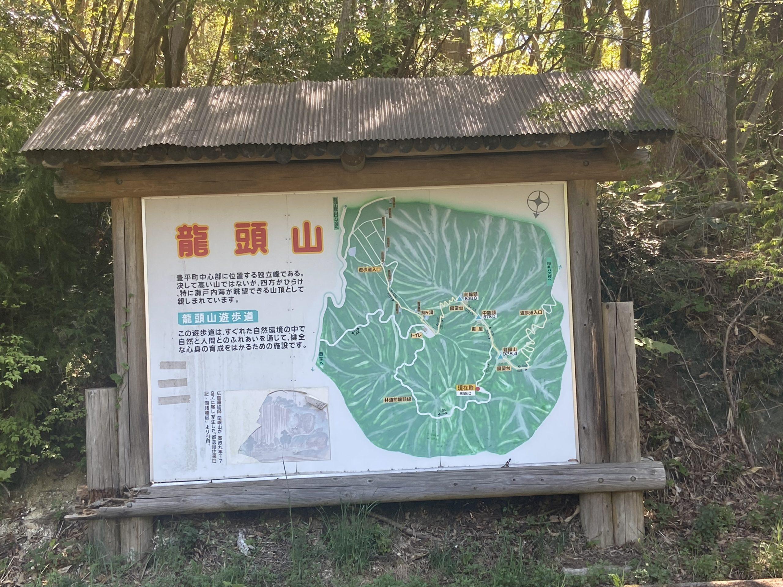 2020.05.08 龍頭山