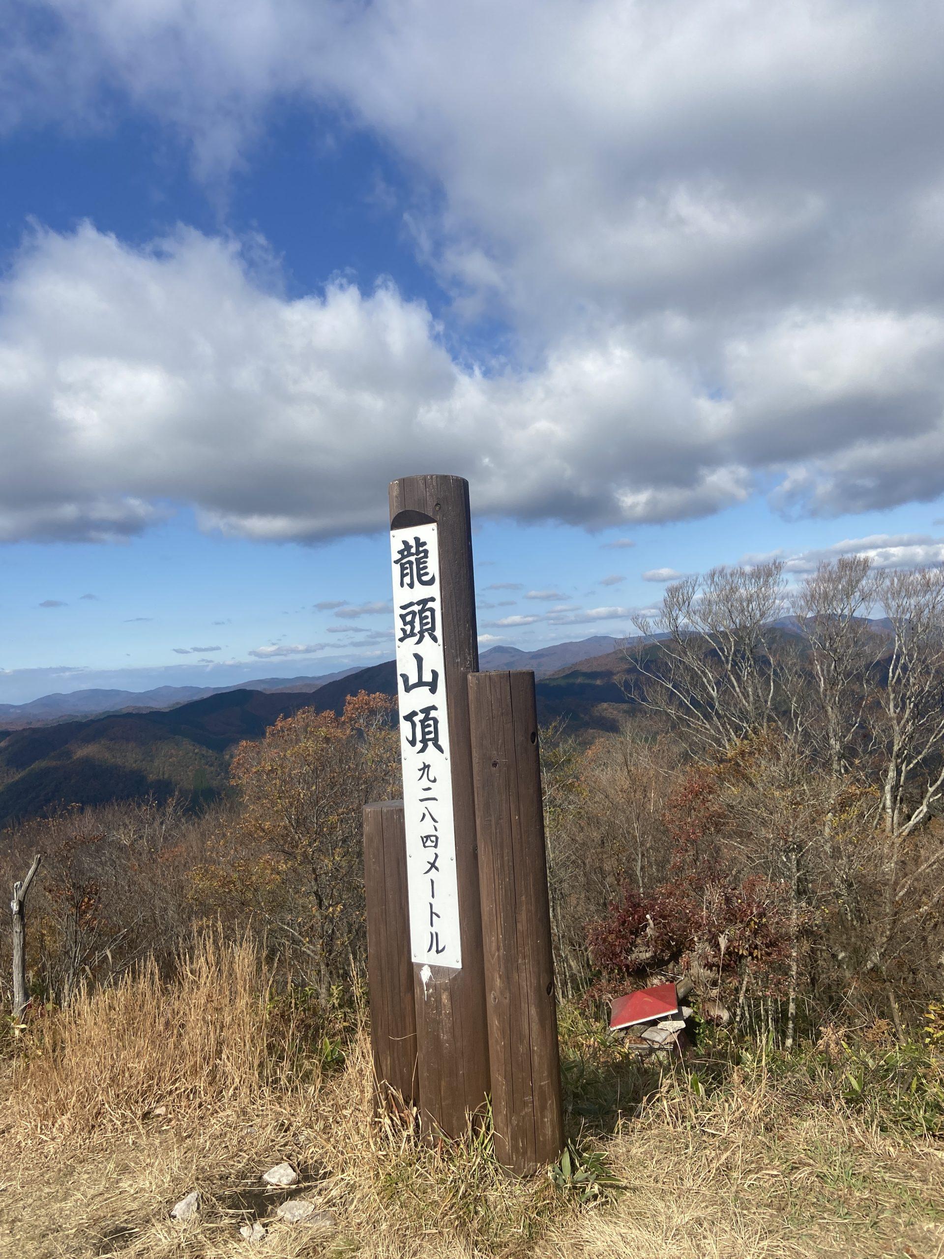 2020.11.11 練習コース→龍頭山